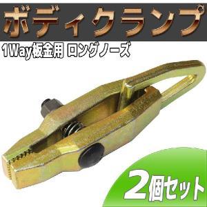 2個セット クランプ 工具 鈑金工具 1WAY 板金用 ボディクランプ ロングノーズ 板金 鈑金 工具 特殊工具 3ton A38NRSET2 pond