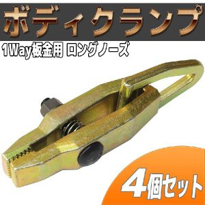 4個セット クランプ 工具 鈑金工具 1WAY 板金用 ボディクランプ ロングノーズ 板金 鈑金 工具 特殊工具 3ton A38NRSET4 pond