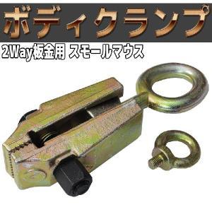 クランプ 工具 鈑金工具 2WAY 板金用 ボディクランプ スモールマウス 板金 鈑金 工具 特殊工具 5ton A38NS pond