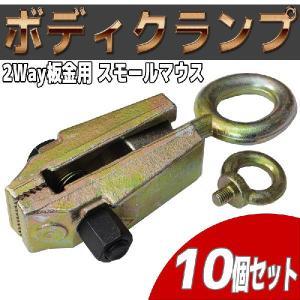 10個セット クランプ 工具 鈑金工具 2WAY 板金用 ボディクランプ スモールマウス 板金 鈑金 工具 特殊工具 5ton A38NSSET10 pond
