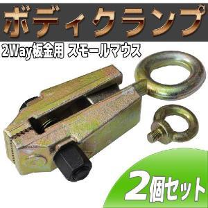 2個セット クランプ 工具 鈑金工具 2WAY 板金用 ボディクランプ スモールマウス 板金 鈑金 工具 特殊工具 5ton A38NSSET2 pond