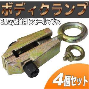 4個セット クランプ 工具 鈑金工具 2WAY 板金用 ボディクランプ スモールマウス 板金 鈑金 工具 特殊工具 5ton A38NSSET4 pond