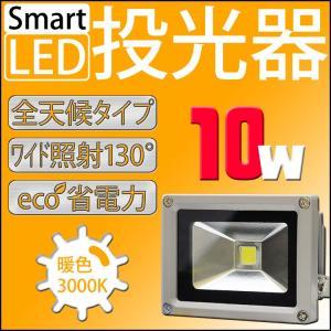 LED投光器 10W 100W相当 防水 防雨 LEDワークライト 作業灯 防犯 3mコード PSE 昼光色 電球色 屋外用 屋内用 照明 A42AW|pond