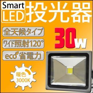 LED投光器 30W 300W相当 防水 防雨 LEDワークライト 作業灯 防犯 3mコード PSE 昼光色 電球色 屋外用 屋内用 照明 A42CW pond
