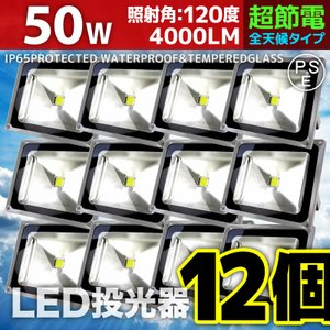 12個セット LED投光器 50W 500W相当 防水 防雨 LEDワークライト 作業灯 防犯 3m コードPSE 昼光色 電球色 屋外用 屋内用 A42DSET12|pond