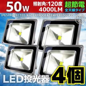 4個セット LED投光器 50W 500W相当 防水 防雨 LEDワークライト 作業灯 防犯 3m コードPSE 昼光色 電球色 屋外用 屋内用 A42DSET4|pond