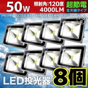 8個セット LED投光器 50W 500W相当 防水 防雨 LEDワークライト 作業灯 防犯 3m コードPSE 昼光色 電球色 屋外用 屋内用 A42DSET8|pond