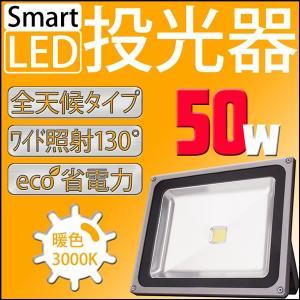 LED投光器 50W 500W相当 防水 防雨 LEDワークライト 作業灯 防犯 3mコード PSE 昼光色 電球色 屋外用 屋内用 照明 A42DW|pond