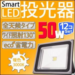 12個セット LED投光器 50W 500W相当 防水 防雨 LEDワークライト 作業灯 防犯 3m コードPSE 電球色 看板 屋外用 屋内用 A42DWSET12|pond