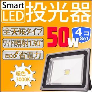 4個セット LED投光器 50W 500W相当 防水 防雨 LEDワークライト 作業灯 防犯 3m コードPSE 電球色 屋外用 屋内用 A42DWSET4|pond