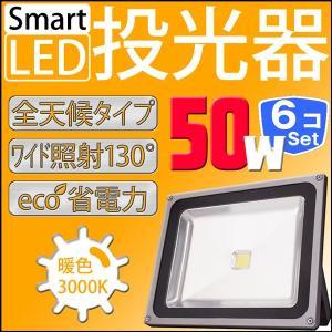 6個セット LED投光器 50W 500W相当 防水 防雨 LEDワークライト 作業灯 防犯 3m コードPSE 電球色 屋外用 屋内用 A42DWSET6|pond