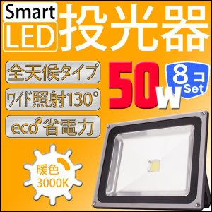 8個セット LED投光器 50W 500W相当 防水 防雨 LEDワークライト 作業灯 防犯 3m コードPSE 電球色 屋外用 屋内用 A42DWSET8|pond