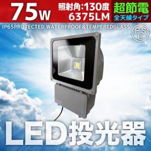 LED投光器 75W 750W相当 防水 防雨 LEDワークライト 作業灯 防犯 3m コードPSE 昼光色 電球色 屋外用 屋内用 照明 A42E|pond