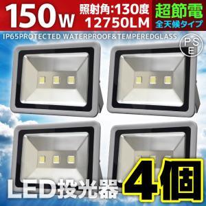4個セット LED投光器 150W 1500W相当 防水 防雨 LEDワークライト 作業灯 防犯 3m コードPSE 昼光色 電球色 屋外用 屋内用 照明 A42GSET4 pond