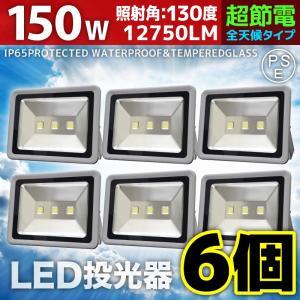 6個セット LED投光器 LEDライト ワークライト 150W 1500W相当 広角120度 防水 防塵 3mコードPSE 昼光色 白色 電球色 暖色 看板 集魚 作業 駐車場 A42GSET6