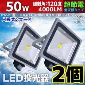 2個セット 人感センサー LED投光器 ワークライト 50W 500W相当 防水 防雨 昼光色 電球色 3mコード付 防犯 作業灯 駐車場灯 A42SDSET2|pond