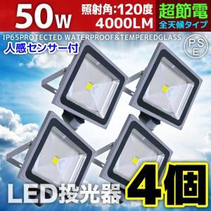4個セット 人感センサー LED投光器 ワークライト 50W 500W相当 防水 防雨 昼光色 電球色 3mコード付 防犯 作業灯 駐車場灯 A42SDSET4|pond