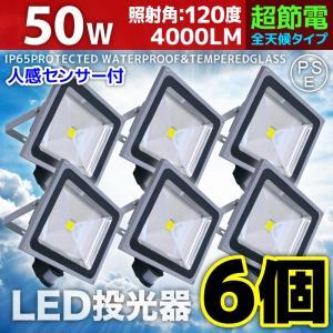 6個セット 人感センサー LED投光器 ワークライト 50W 500W相当 防水 防雨 昼光色 電球色 3mコード付 防犯 作業灯 駐車場灯 A42SDSET6|pond
