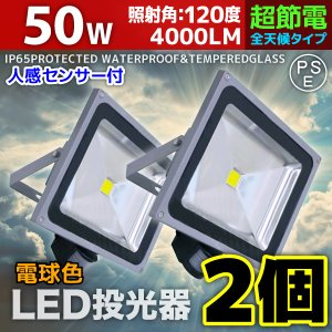 2個セット 人感センサー LED投光器 ワークライト 50W 500W相当 防水 防雨 昼光色 電球色 3mコード付 防犯 作業灯 駐車場灯 A42SDWSET2|pond