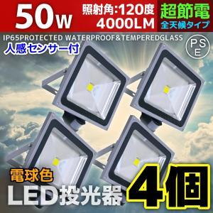 4個セット 人感センサー LED投光器 ワークライト 50W 500W相当 防水 防雨 昼光色 電球色 3mコード付 防犯 作業灯 駐車場灯 A42SDWSET4|pond