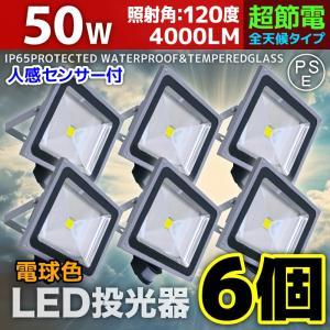 6個セット 人感センサー LED投光器 ワークライト 50W 500W相当 防水 防雨 昼光色 電球色 3mコード付 防犯 作業灯 駐車場灯 A42SDWSET6|pond