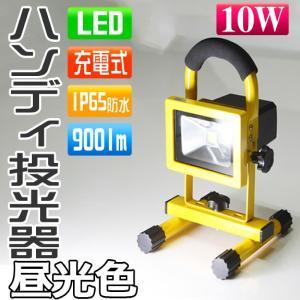 充電式 携帯式 LED投光器 ワークライト 10W 100W相当 防水 防雨 約5時間連続点灯 角度調節 ポータブル 昼光色 電球色 バッテリー A43A pond
