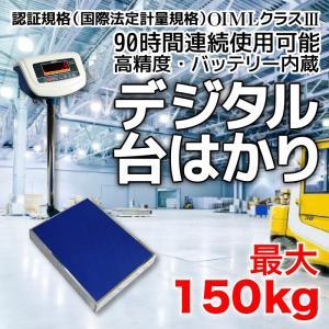 はかり 台はかり デジタル スケール 最大150kg バッテリー内蔵式 電子秤 風袋 計量 測定 業務用 低床|pond