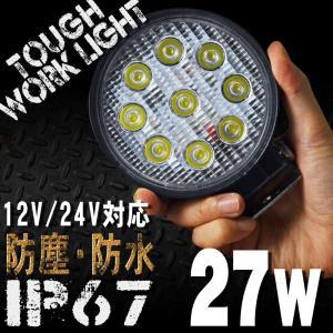LED ワークライト 27W 9連 作業灯 LED 12V 24V 丸型 広角 汎用 防水 自動車 トラック 重機 船舶 各種作業車対応 A51B|pond