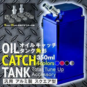 アルミ オイルキャッチタンク 汎用 角型 スクエア エンジン 350ml シルバー レッド ブルー ブラック ホース付|pond