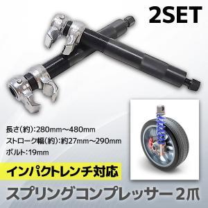 スプリングコンプレッサー 2爪 V字 2本セット インパクトレンチ対応 25mm〜280mm スプリング 交換 ショック サス交換 A53N280|pond