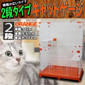 キャットケージ 2段 ペットゲージ ワイドタイプ ハンモック付 猫ケージ うさぎ 小動物 室内ハウス  おしゃれ 大型 オレンジ A55BP225B2A2|pond