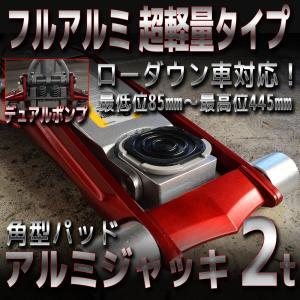 低床 油圧 アルミジャッキ デュアルポンプ式 2t レッド 赤 角型 軽量 ガレージジャッキ ローダウンジャッキ|pond