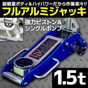 ガレージジャッキ 1.5t 低床 アルミ フロア 油圧 シングルポンプ式 アルミ製 ローダウンジャッキ A58A|pond