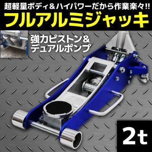 ガレージジャッキ 2t 低床 アルミ フロア 油圧 デュアルポンプ式 アルミ製 ローダウンジャッキ A58B|pond