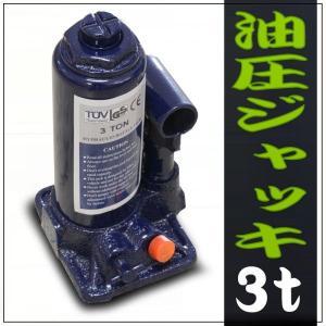 油圧ジャッキ ボトルジャッキ 3トン 3t 3ton ダルマジャッキ 安全弁付 タイヤ 交換 手動|pond