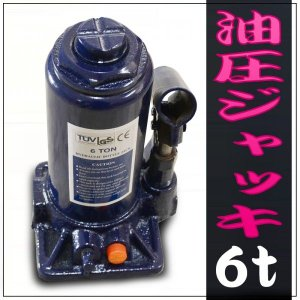 油圧ジャッキ ボトルジャッキ 6トン 6t 6ton ダルマジャッキ 安全弁付 タイヤ 交換 手動|pond