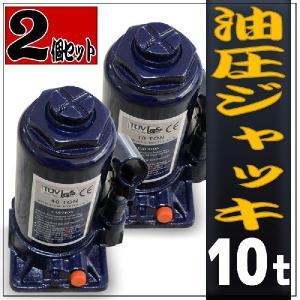 2個セット 10t 油圧ジャッキ ボトルジャッキ ダルマジャッキ 油圧 ジャッキ 安全弁付 タイヤ 交換 A58ISET2