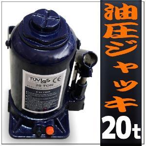 油圧ジャッキ ボトルジャッキ 20トン 20t 20ton ダルマジャッキ 安全弁付 タイヤ 交換 手動|pond