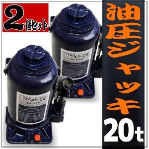 油圧ジャッキ ボトルジャッキ 20トン 2個セット 20t 20ton ダルマジャッキ 安全弁付 タイヤ 交換 手動|pond
