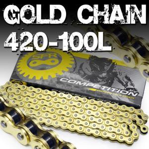 バイク チェーン 420-100L ゴールド 金 ノンシール ドライブチェーン クリップ 交換用 A59A|pond