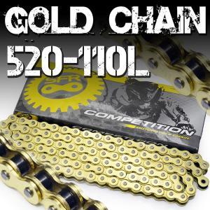 バイク チェーン 520-110L ゴールド 金 ノンシール ドライブチェーン クリップ 交換用 A59BB|pond