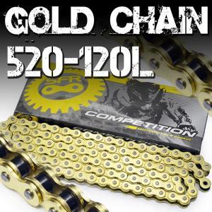 バイク チェーン 520-120L ゴールド 金 ノンシール ドライブチェーン クリップ 交換用 A59BC|pond