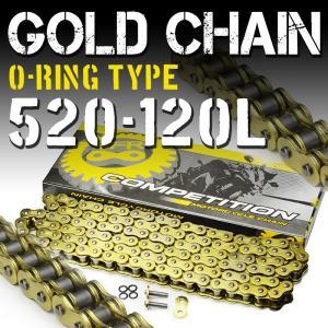 バイク チェーン 520-120L O-RING ゴールド 金 シールチェーン ドライブチェーン クリップ 交換用 A59GOBC|pond