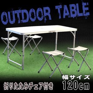 アウトドアテーブル アルミ レジャーテーブル 軽量折りたたみ 高さ調整 イス 4脚セット 机 椅子 バーベキュー BBQ キャンプ 運動会 お花見|pond