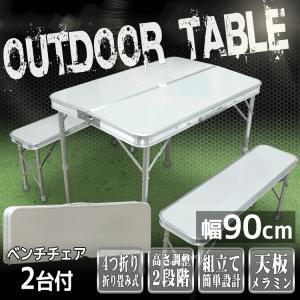 アルミテーブル セット レジャーテーブル 折りたたみテーブル アウトドアテーブル ベンチ セット パラソル穴付き A6190