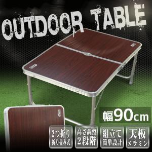 アウトドアテーブル アルミ レジャーテーブル 軽量折りたたみ 高さ調整 90cm x 60cm 木目 机 バーベキュー BBQ キャンプ 運動会 お花見 A61A002 pond