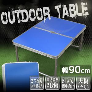 アウトドアテーブル アルミ レジャー 軽量折りたたみ 高さ調整 90cm x 60cm 青 ブルー 机 バーベキュー BBQ キャンプ 運動会 お花見 A61A003 pond