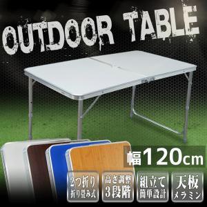 アウトドアテーブル 折りたたみ アルミ レジャー 120cm x 60cm 色選択 白 青 木目 竹模様 高さ調整 机 バーベキュー BBQ キャンプ|pond