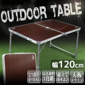 アウトドアテーブル アルミ レジャーテーブル 軽量折りたたみ 高さ調整 120cm x 60cm 木目 机 バーベキュー BBQ キャンプ 運動会 お花見 pond