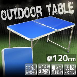 アウトドアテーブル アルミ レジャー 軽量折りたたみ 高さ調整 120cm x 60cm 青 ブルー 机 バーベキュー BBQ キャンプ 運動会 お花見 pond